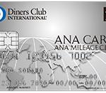 ANAカード キャンペーン 2018年4月末まで(キャンペーンは既に終了しております)
