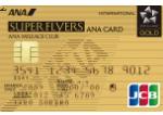ANAゴールドカード 入会キャンペーン 2017(キャンペーンは既に終了しております)
